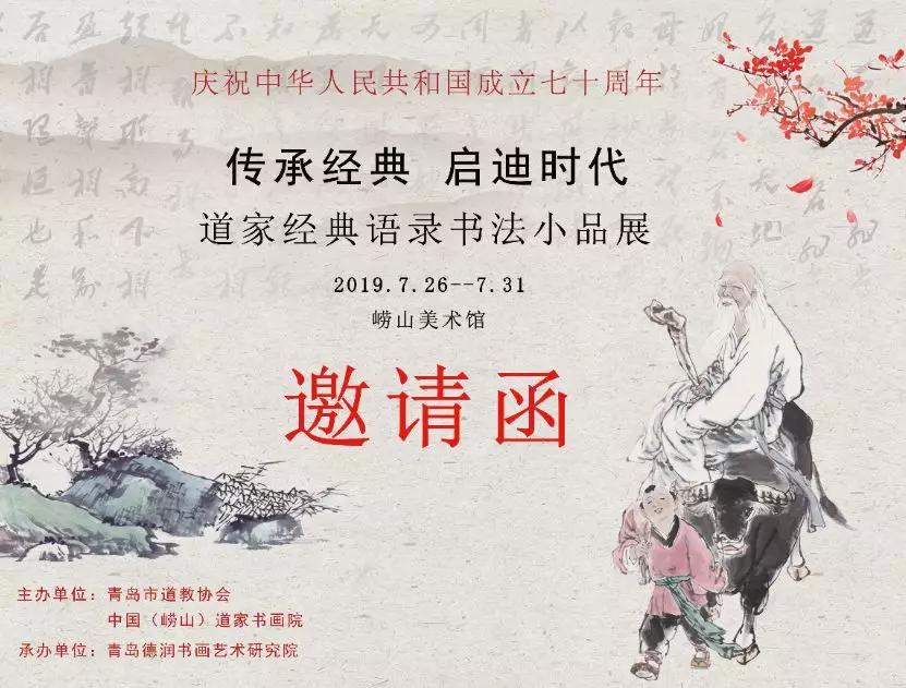 庆祝新中国成立70周年道家经典语录书法小品巡展7月26日开幕