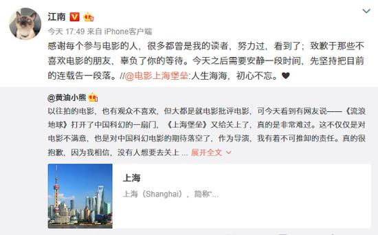 湖州网络公司_《上海营垒》作者编剧江南致歉:辜负了你的期待