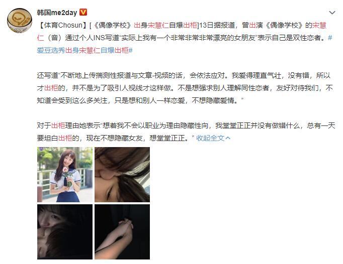 韩国女星宋慧仁自爆出柜 参加Mnet《偶像学校》受到关注