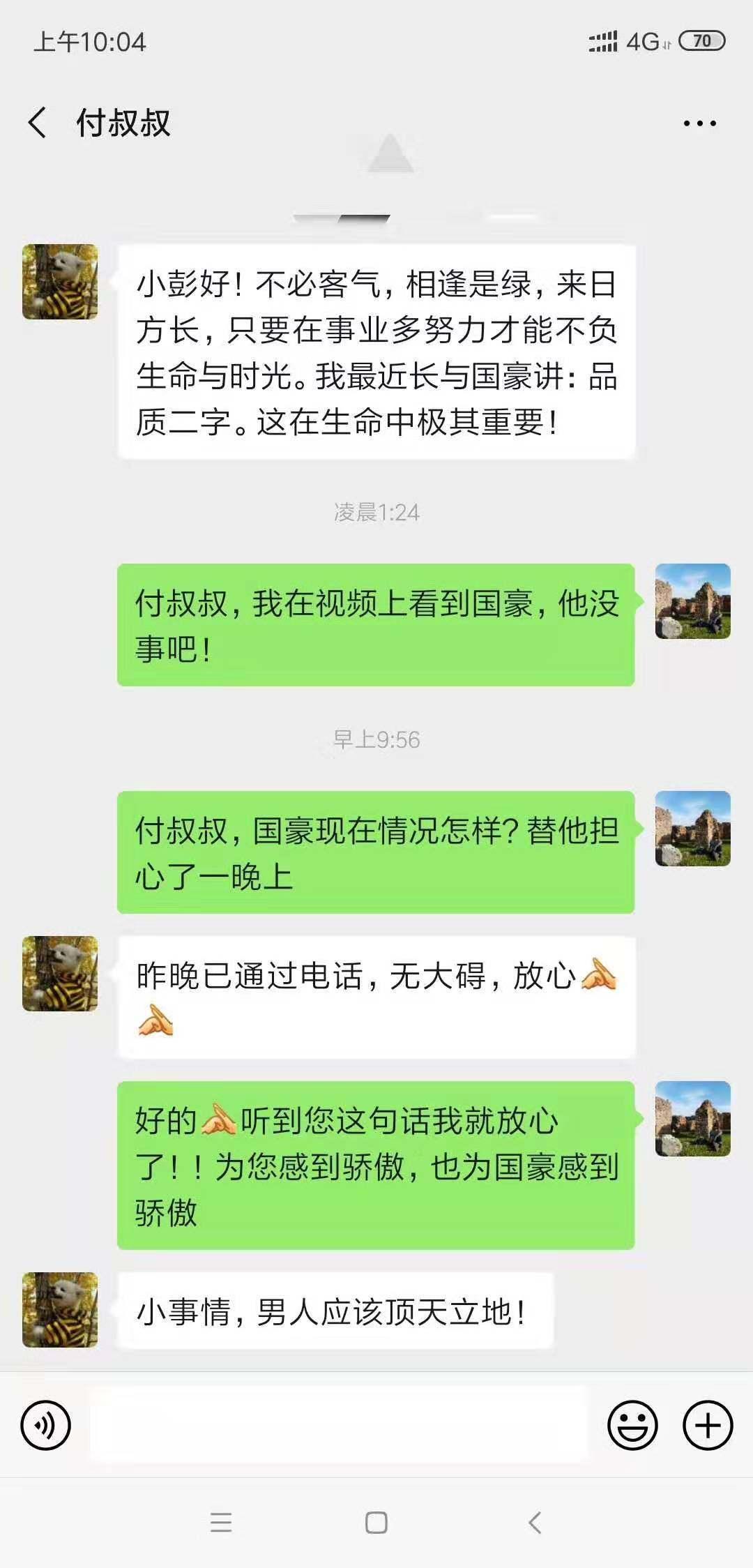 青岛消息网青青岛社区_这是青年本应裸露的本质!付国豪父亲:付国豪的表示很变态