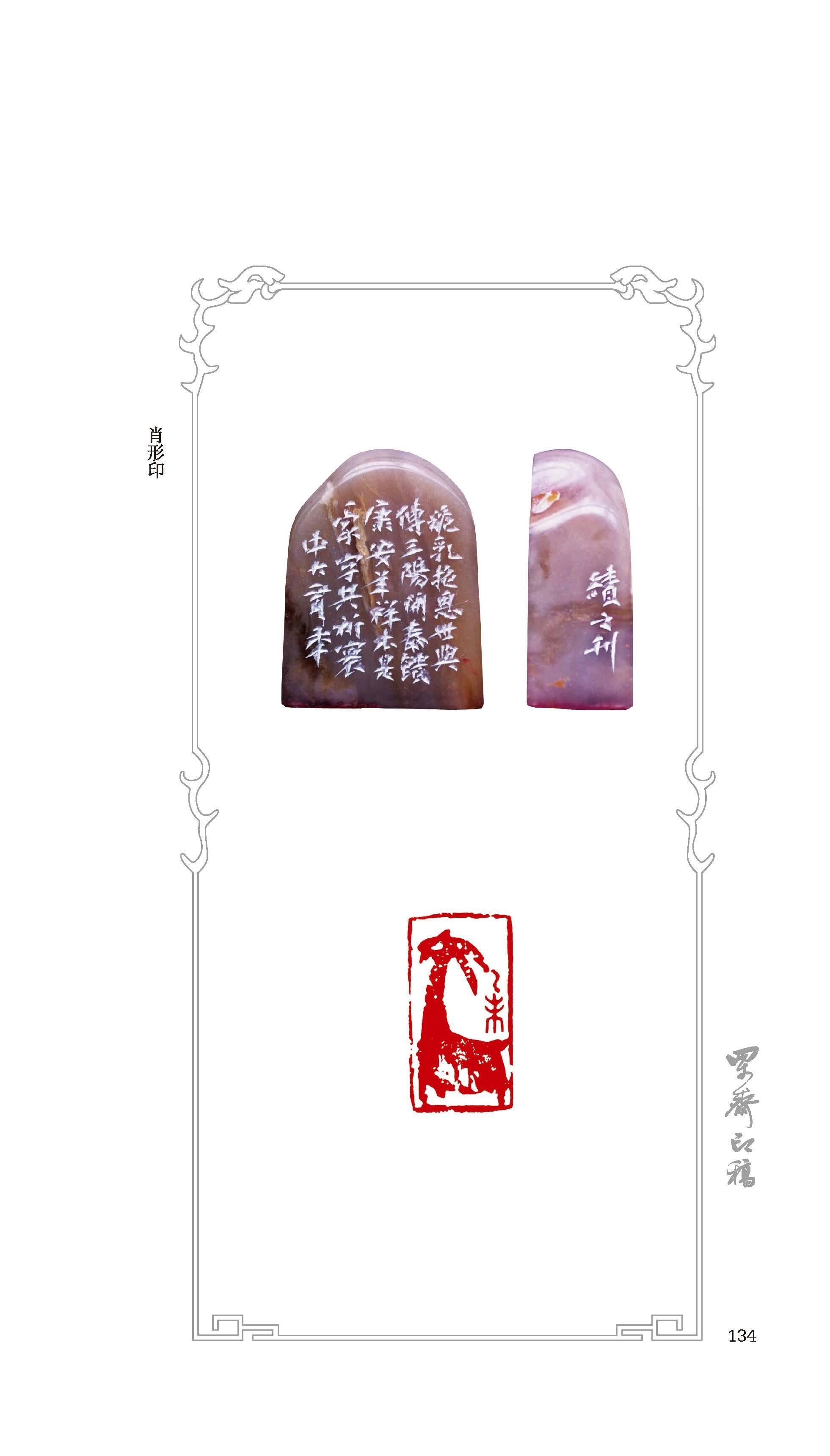 【回澜阁】一刀一划,人和之美——张伟篆刻作品欣赏(三)