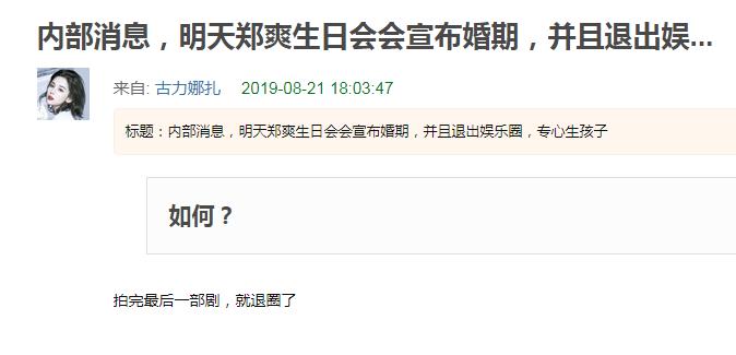 网曝郑爽华诞会将颁发婚讯:加入文娱圈分心家庭