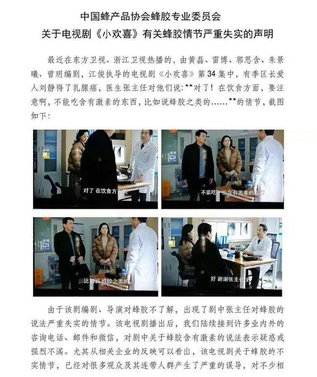 中国蜂产品协会发布声明《小欢喜》删除涉蜂胶台词