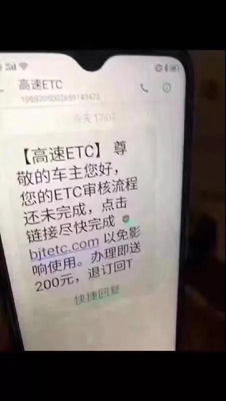 ETC诈骗又出新套路,收到这种短信千万别点链接