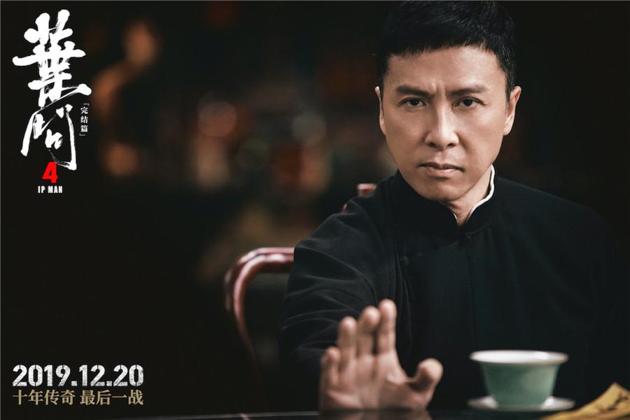 甄子丹主演 《叶问4》定档12月20日图片