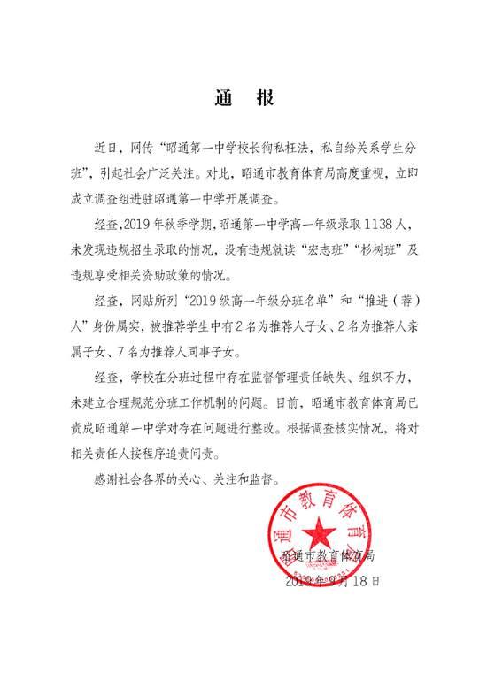 云南通报校长被指私自给关系生分班:将追责问责