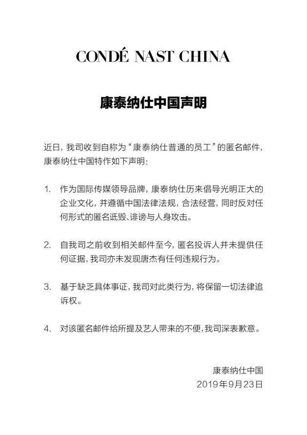 GQ回应唐杰被举报