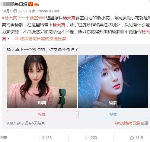 网曝杨天真将签约郑爽 郑爽方疑回应:假的不认识