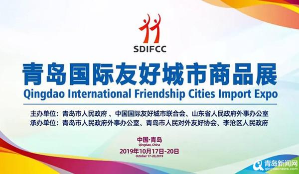 异国商品齐聚 青岛国际友好城市商品展17日开幕