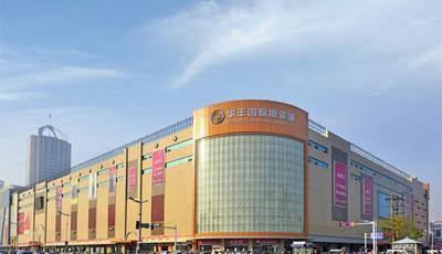 临沂名片|中国市场名城
