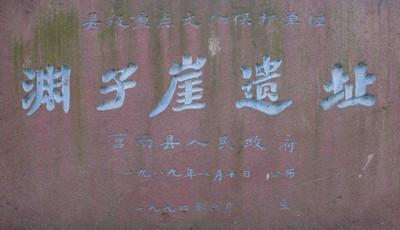 红色沂蒙 | 著名战役:渊子崖村保卫战