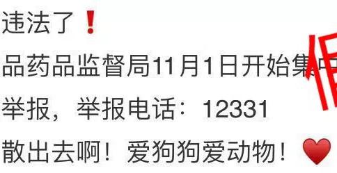国家食药局11月1日开始受理狗肉馆举报?谣言!