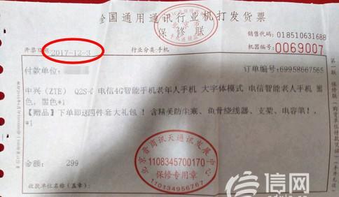 女子在京东商城买中兴牌老年手机 发票竟是2017年的