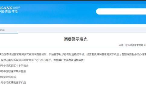 警惕!青岛李村步行街7家手机店被曝光,包括苹果、华为体验店