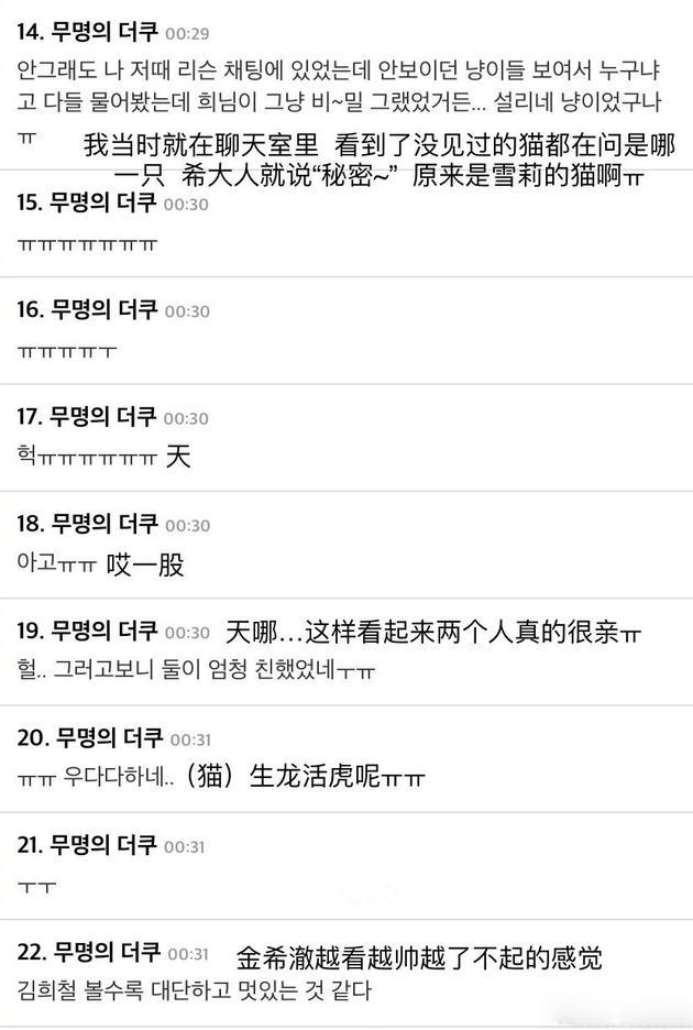 韩国网友的评论