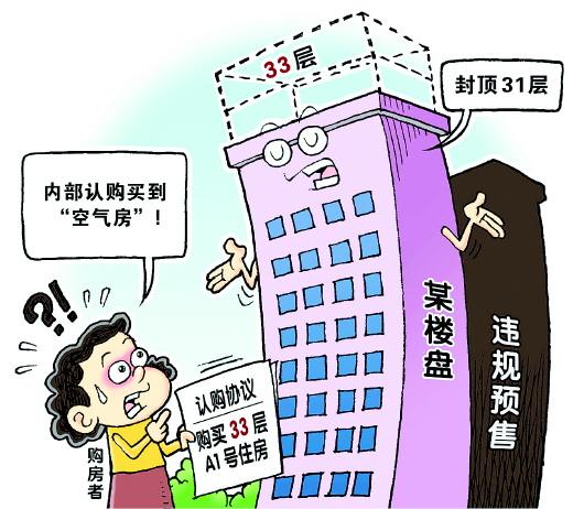 """内部认购买到""""空气房"""" 房地产违规预售为何管不住?"""