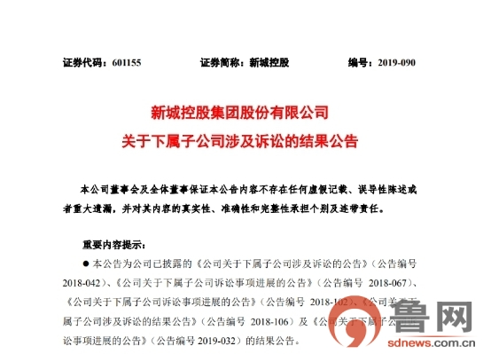 """5亿违约金""""泡汤"""",新城控股济南旧改项目纠纷二审败诉"""