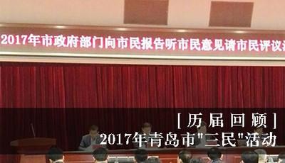[历届回顾]2017年青岛市三民活动