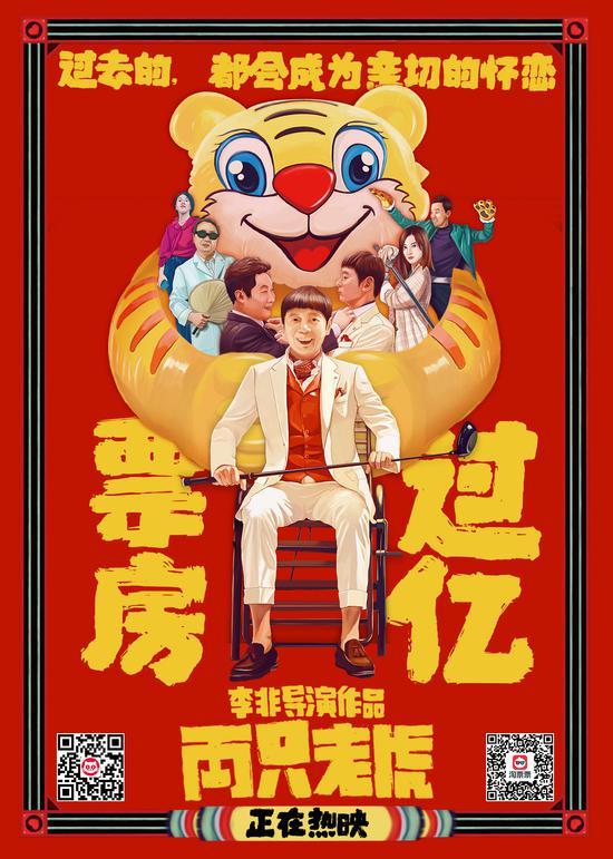 电影《两只老虎》破亿图
