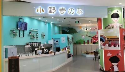 探青岛|奶茶界新消息!那个很火的【小野寺の茶】来了!新店开业还请你喝网红水果茶