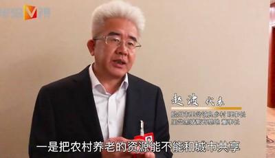 赵波代表:关注农村养老,实现资源互补