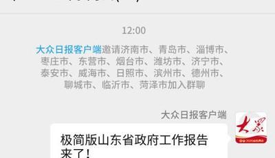 """假如山东省16市""""群聊""""省政府工作报告,他们会怎么说?"""