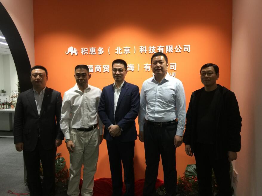 积惠多科技在青岛设立华东总部 科技赋能农村新零售