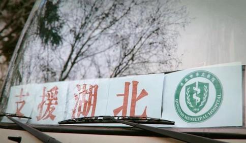 连夜出征!青岛首批12人医疗队驰援湖北  由市立医院12名医护人员组成