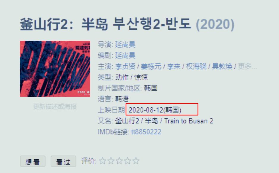 翔大跳伞俱乐部:《釜山行2》定档!将于今夏在韩国上映 新海报曝光