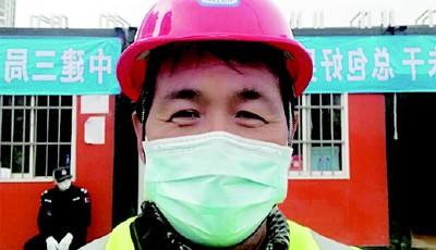 即墨大叔援建武汉雷神山医院:我人生中最大的骄傲