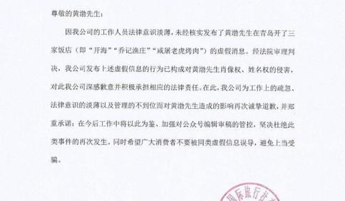 黄渤在青岛开设开海、乔记渔庄等多家饭店?造谣者道歉了