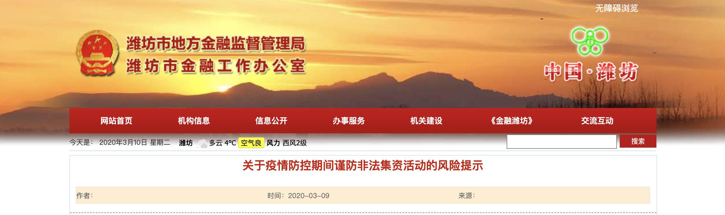 潍坊:潍坊紧急发布疫情防控期间谨防非法集资活动风险提示