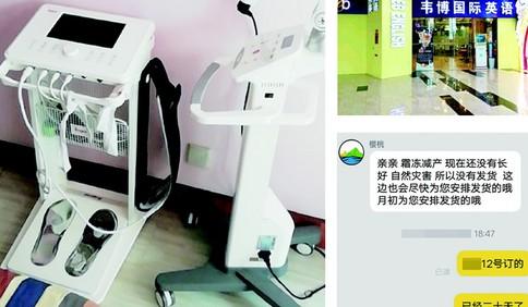 女子在城阳宝龙项美科技花一万六买保健仪器 掏钱容易退钱难