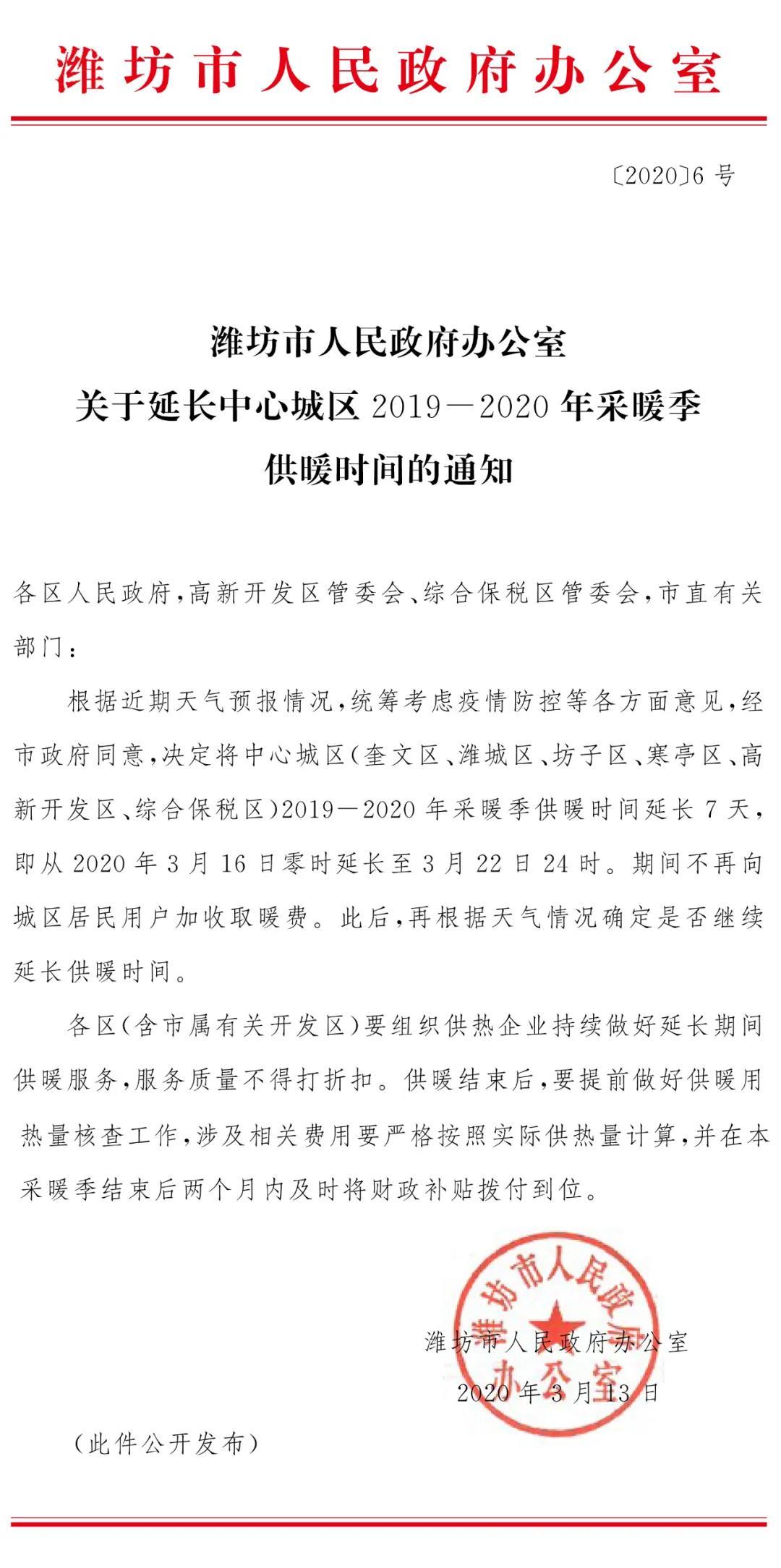 #取暖费#潍坊中心城区延期供暖7天,不加收居民取暖费