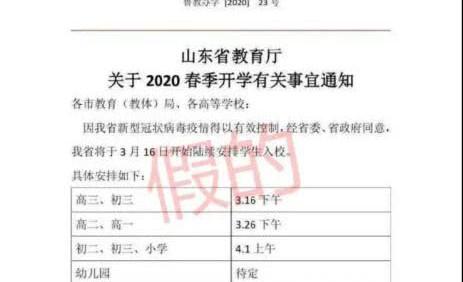 """网传""""山东省教育厅关于2020春季开学有关事宜通知""""系谣言"""