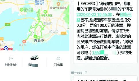手持优惠券却付全款还车收到违停罚单 EVCARD共享汽车套路多