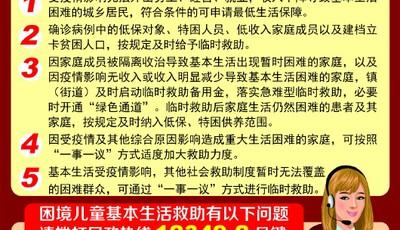 青岛市民政局开通求助热线 因疫情遇困难可拨12349