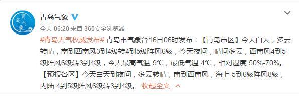 本周天气关键词:迅猛升温 青岛最高气温23℃