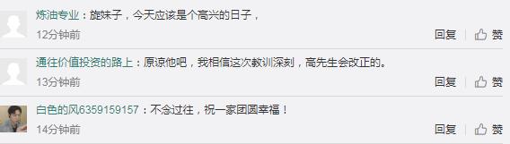 婚内出轨也行?高云翔无罪释放 网友力求董璇复婚