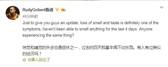 """阳泉人事网:NBA犹他爵士队戈贝尔确诊新冠肺炎后发文称""""我的嗅觉和味觉丧失了"""""""