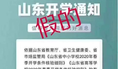 山东初三、高三4月7日开学?省教育厅官方辟谣:属不实传言