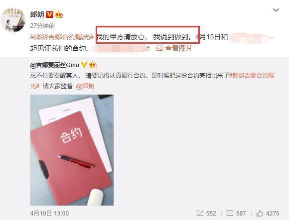 萍乡论坛:郎朗和吉娜甜美合约曝光 还用德文标注甲乙方
