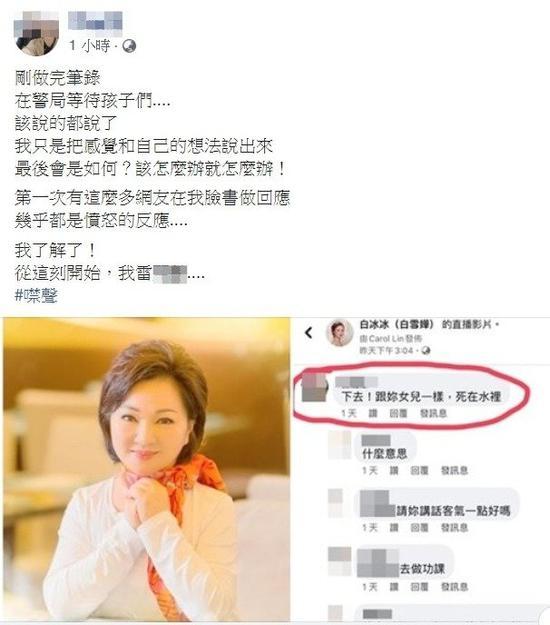 【白冰冰】网友发死亡威胁 白冰冰忍无可忍选择报警