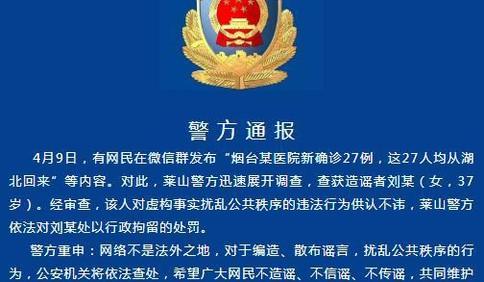 山东烟台某医院新确诊27例?莱山警方:造谣者已被行拘