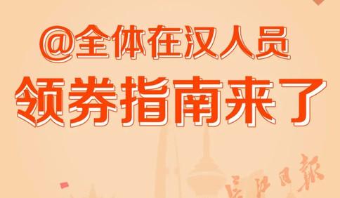 武汉将发放五亿元消费券 一图了解具体申领方法