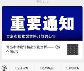 青岛市博物馆周日起暂停开放 微信公众号网络预约功能暂时关闭