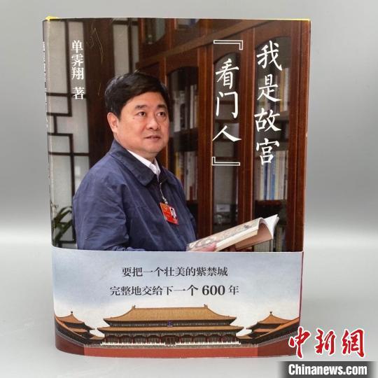 """『』""""网红院长""""单霁翔推新作《我是故宫""""看门人""""》"""