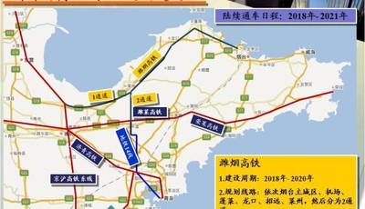萊榮、濰煙高鐵計劃今年開建 機場火車站將與新機場同步開通