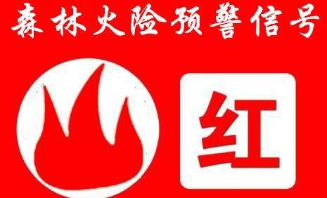 青岛发布森林火险红色预警 要求相关部门启动应急响应