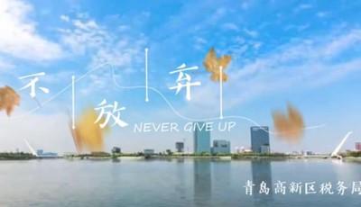"""【视频】青岛高新区:唱响""""五四""""新声 聚力青春税蓝堡垒"""
